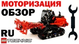 Лего Техник 42094 – КАК МОТОРИЗОВАТЬ БОБРА – обзор на русском