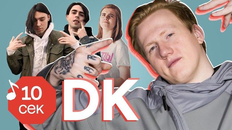 Узнать за 10 секунд DK угадывает треки Лиззки Lizer Flesh Face и еще 31 хит