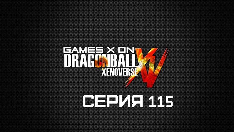 GAMES X ON: Dragon Ball Xenoverse Серия 115 Первый бой в армии!