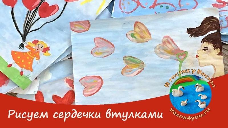 Рисуем сердечки втулками от туалетной бумаги Необычное рисование для детей