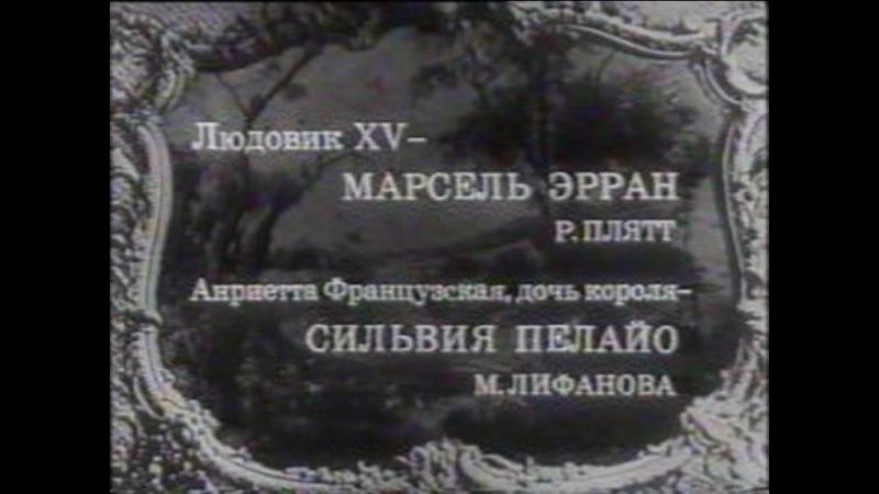 Фанфан-Тюльпан (Франция, 1952) советские прокатные титры 2 выпуска 1975 года