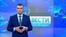 Вести-Башкортостан. События недели - 24.06.18