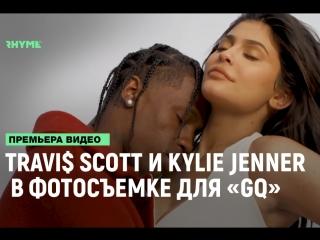 Travi$ scott и kylie jenner в фотосъемке для «gq» [рифмы и панчи]