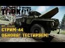 [Вырезка из стрима 44] Escape from Tarkov - ОБНОВА! Тестируем!