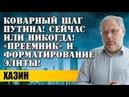 Михаил Хазин - Ковapный шаг Пyтинa! Сейчас или никогда! «Пpeeмник» и форматирование элиты!