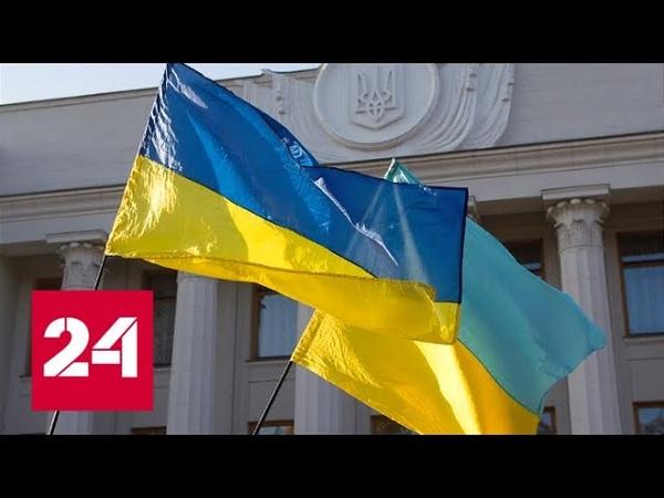 Рада ликует на Украине решили окончательно избавиться от русского языка. 60 минут от 04.10.18