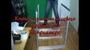 1) Каркас для большого 3d принтера из алюминиевого профиля V слот