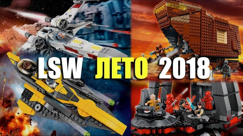 ОБЗОР НОВИНОК LEGO STAR WARS ЛЕТО 2018   75203, 75213, 75214, 75216, 75218, 75220, 75221