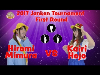Hiromi Mimura vs. Kairi Hojo