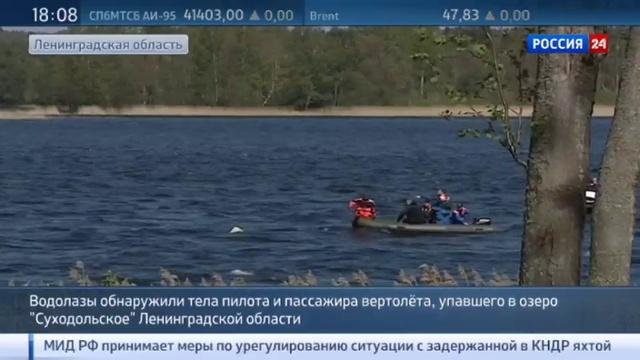 Новости на Россия 24 • Вертолет с трупами вытащили из озера в Ленобласти