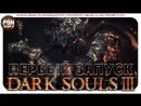 «Dark Souls 3» • Launch the first • Stream №1 (18)