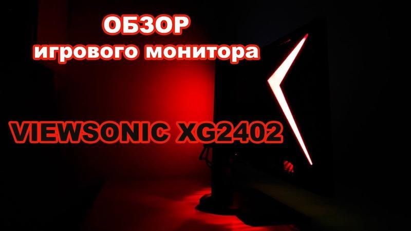 Обзор монитора Viewsonic XG2402