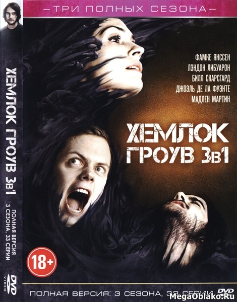 Хемлок Гроув (1-3 сезон: 1-33 серии из 33) / Hemlock Grove / 2013-2015 / ПМ (NewStudio) / WEBRip + WEBRip (720p)