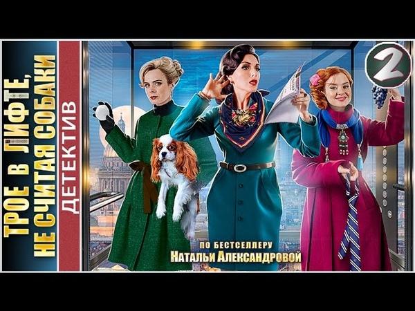 Трое в лифте не считая собаки 2017 2 серия Детектив мелодрама 📽