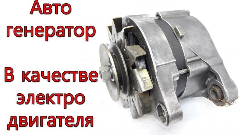 А знали ли Вы что Авто генератор можно использовать в качестве электродвигателя(bldc)?