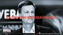Валентин Наливайченко, лідер партії «Справедливість», у програмі Vox Populi (19.10.18)