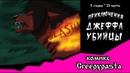 Приключения Джеффа (комикс Creepypasta) 3 глава~ 21 часть