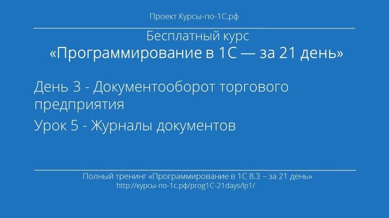 Программирование в 1С – за 21 день. День 3. Урок 5 - Журналы документов.