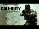 Call of Duty- Modern Warfare Remastered - №19 Игра окончена