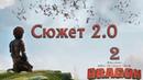 КАК ПРИРУЧИТЬ ДРАКОНА 2 - Сюжет 2.0 ПРОГНОЗ НА КАК ПРИРУЧИТЬ ДРАКОНА 3!