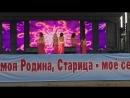 Сансар, Жасмин - Sia (День города г. Старица,2018г.)