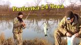 Рыбалка 24 часа в Долине Раздольная на Речке Суйфун. Ловля Карася и Красноперки.