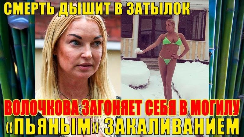 Смерть дышит в затылок Волочкова загоняет себя в могилу «пьяным» закаливанием на морозе