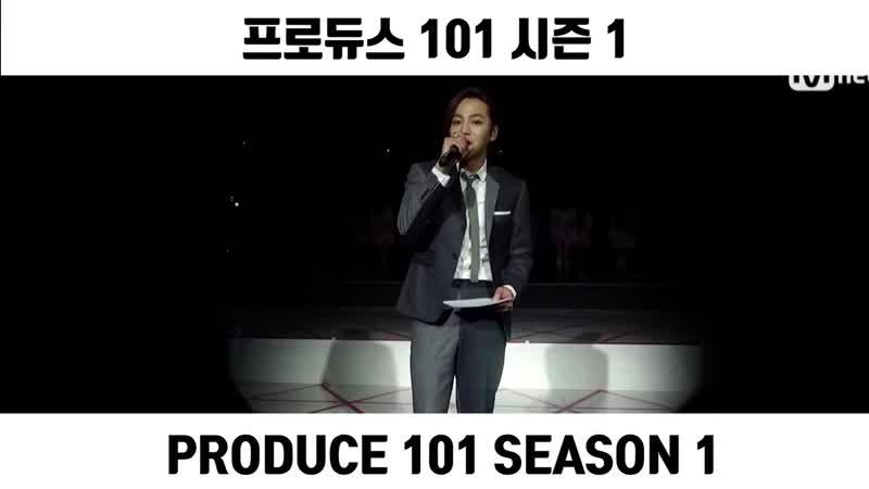 프로듀스 X 101 PRODUCE X 101 시즌1 2 3 4 MC CUT 모음 장근석 보아 이승기 이동욱