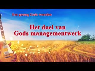 Nederlandse christelijk lied 'het doel van gods managementwerk'