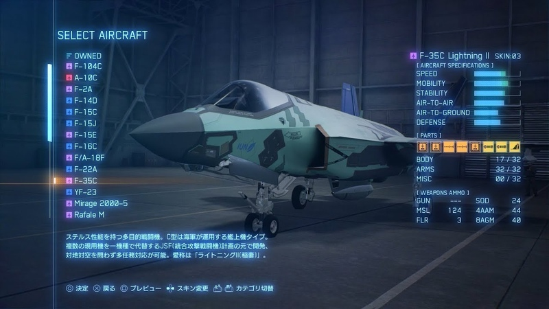 「ACE COMBAT TM 7 SKIES UNKNOWN」Game Feature Briefing Aircraft Customize