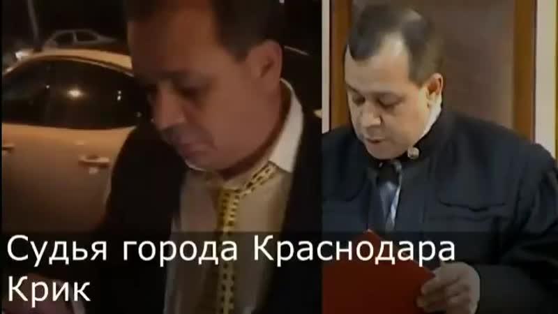 Судья из Краснодара угрожает арестом за то, что ему не дают покинуть место совершенного им ДТП