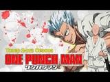 ONE PUNCH MAN Тизер 2-ого Сезона (Официальный выход)