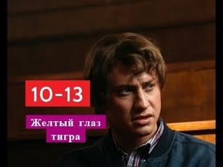 ЖЕЛТЫЙ ГЛАЗ ТИГРА сериал с 10 по 13 серию Анонс Содержание серии