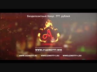 Песня Вити АК 47 Три Топора (реклама казино Азино777) ( 720 X 1280 )