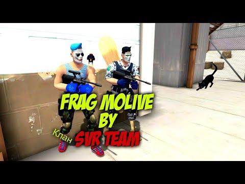 Frag Molive: клан SvR Team Контра Сити