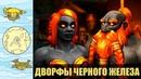 История и культура дворфов Чёрного Железа | Новая союзная раса!