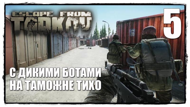 Escape From Tarkov - Побег из Таркова (сезон 2, 1 СЕР ) 5 ПЕРВЫЙ РЕЙД ПОСЛЕ ВАЙПА