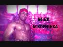 MC AZOT - АСКОРБИНКА