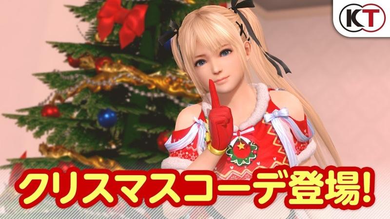DOAXVV 「女神からのクリスマスプレゼント」PV