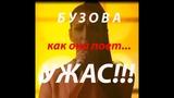 Бузова поёт у Регины Тодоренко Пятница с Региной - Мне нравится, что вы больны не мной
