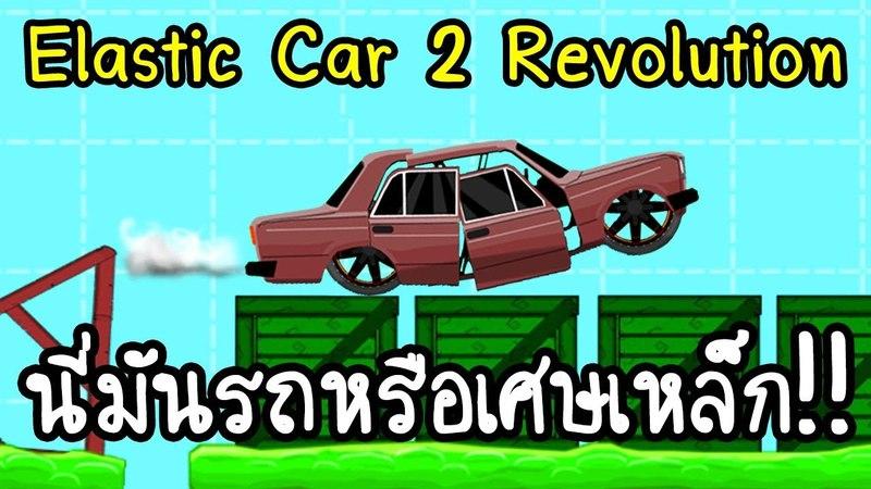 Elastic Car 2 Revolution - นี่มันรถหรือเศษเหล็ก!! [ เกมส์มือถือ ]