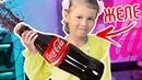 Как сделать ЖЕЛЕ из КОКА-КОЛЫ ? Желейная coca-cola, fanta и sprite / Nika Star
