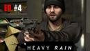 HEAVY RAIN Часть 4 Высокие технологии ФБР и попытка ограбления