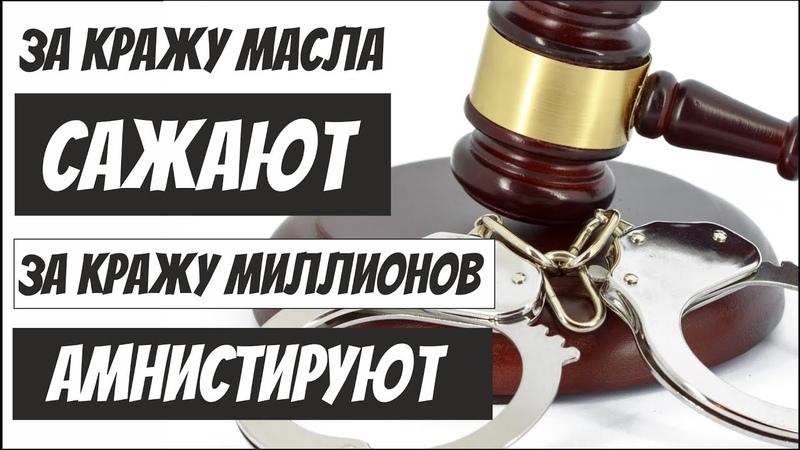 За кражу пачки масла сажают а за криминальный вывод денег амнистируют Россия Коррупция Суд