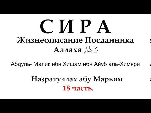 Назратуллах абу Марьям - Сира часть 18.