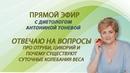 Ответы на вопросы про отруби цикорий и суточные колебания веса Диетолог Антонина Тонева