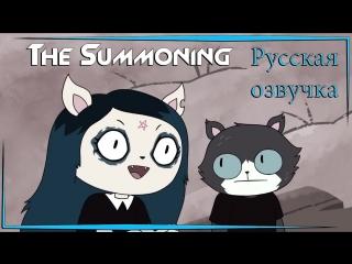 ►1/12 Озвучка по фану: The Summoning - Мультфильм 1/12 | Весь эпизод