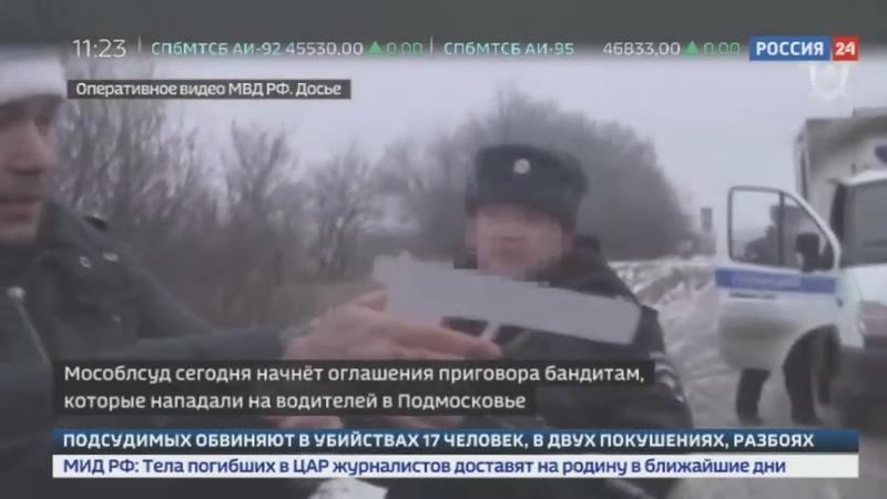 Новости на Россия 24 СК раскрыл тайну неуловимой банды ГТА суд вынес приговор