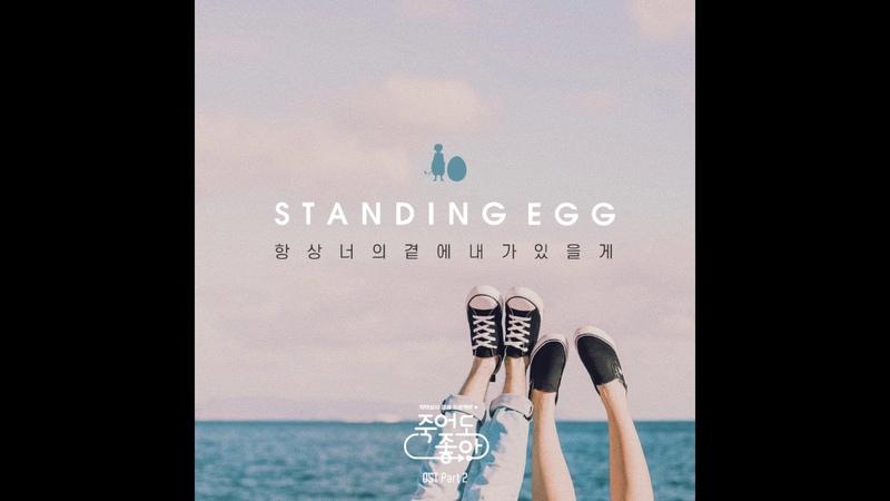 STANDING EGG - 항상 너의 곁에 내가 있을게 [죽어도 좋아 OST Part.2]