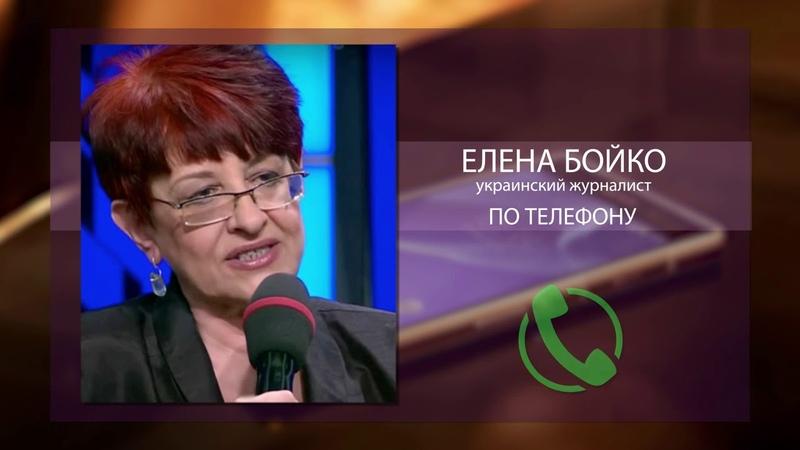 Обращение Елены Бойко.